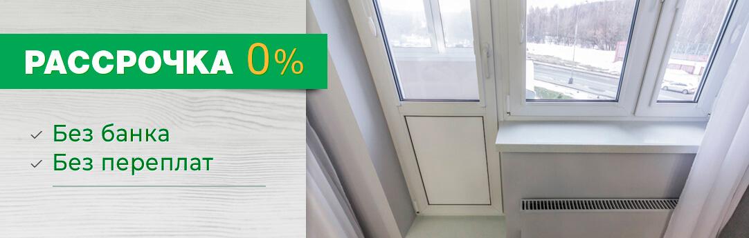 рассрочка балконная дверь с окном
